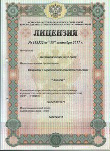 Лицензия телематики